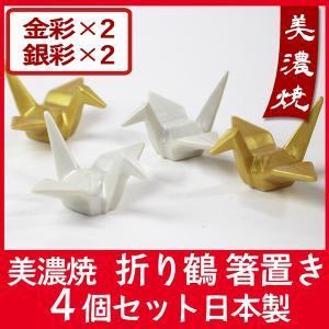 開運 伝統工芸 美濃焼 折り鶴 箸置き 4個セット 縁起物 日本製 ギフト 贈答 来客用 プレゼント ギフト 贈り物|marumotakagishopping