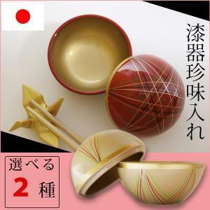 和食器 漆器珍味入 手毬柄内金パール (選べる1個) 日本製 ABS樹脂 懐石 和食 小鉢 和菓子 蓋付お椀|marumotakagishopping