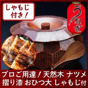 和食器 摺り漆 蓋付 おひつセット大(ミニしゃもじ付)ひつまぶし器 2〜3人前 ちらし寿司 混ぜご飯 木の器|marumotakagishopping