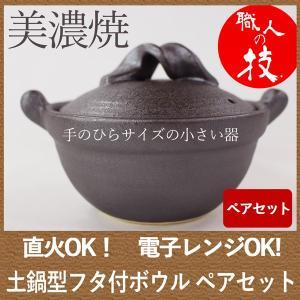 和食器 美濃焼 土鍋型 フタ付ボウル ペアセット 日本製 磁器 会席 和食 中鉢 煮物椀  蓋付お椀 おしゃれ|marumotakagishopping