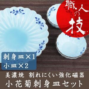 美濃焼 強化磁器 和食器 小花菊刺身皿と醤油皿 3点セット 日本製 ギフト 贈答 来客用 プレゼント かわいい ギフト|marumotakagishopping