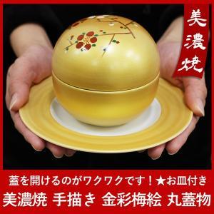 和食器 美濃焼 手描き 金彩梅絵丸蓋物と受け皿のセット 日本製 磁器 懐石 和食 小鉢 煮物椀  蓋付お椀  ギフト|marumotakagishopping