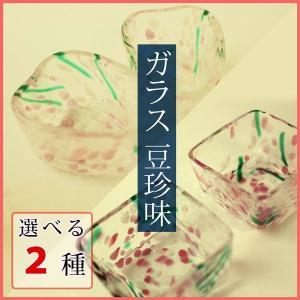 ガラス豆珍味入れ 選べる 2個セット 日本製 ギフト かわいい 花びら 桜 皿 食器  ギフト|marumotakagishopping
