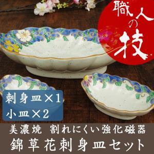 美濃焼 強化磁器 和食器 錦草花刺身皿と醤油皿 3点セット 日本製 ギフト 贈答 来客用 プレゼント|marumotakagishopping