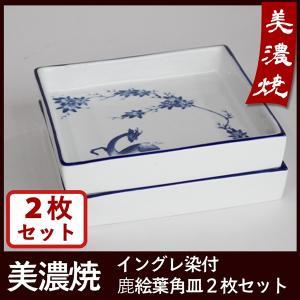 美濃焼 強化磁器 和食器 洋食器 イングレ染付鹿絵葉角皿 正方形  2枚セット(14cm) 開運 招福 おしゃれ かわいい|marumotakagishopping