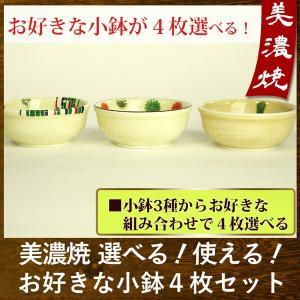 美濃焼 選べる 黄釉 小鉢 4個セット 小付 醤油皿 小皿 日本製 かわいい 食器|marumotakagishopping