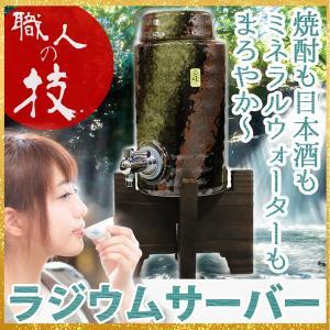 美濃焼 ラジウム サーバー 焼酎 日本酒 ミネラルウォーター 900cc 日本製 ギフト 贈答 プレゼント marumotakagishopping