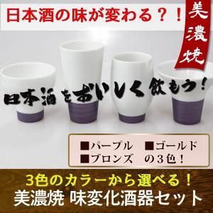日本酒の味がガラリと変わる?!味変化酒器4点セット (徳利なし)日本製  日本酒 飲み比べ 蛇の目 猪口 グラス 盃 土産 marumotakagishopping
