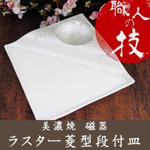 美濃焼 磁器 和食器 洋食器 大皿 ワンプレート皿 ラスター菱型段付皿 日本製 ギフト 贈答 来客用 プレゼント おしゃれ|marumotakagishopping