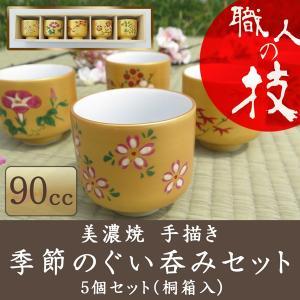 伝統工芸 美濃焼 四季のぐい呑み 5個セット 日本製 酒器 盃 おちょこ お土産 ギフト 贈答 来客用 プレゼント  贈り物 marumotakagishopping