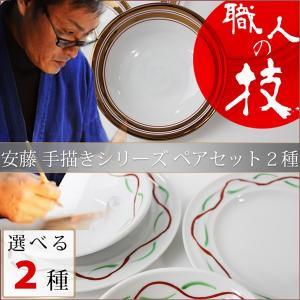 美濃焼 手描き 磁器 洋食器 ペア  安藤 ケーキ皿とフルーツ皿(中鉢)セット 日本製 取り皿  ギフト おしゃれ|marumotakagishopping