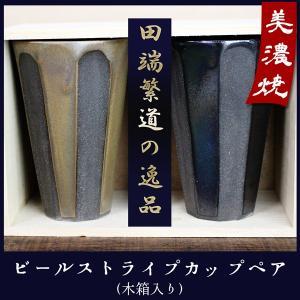 田端繁道の逸品 美濃焼 ビールストライプカップペア 木箱入 350cc 2個セット 日本製 焼酎 酒器 ギフト 贈答 プレゼント|marumotakagishopping