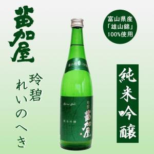 苗加屋 純米吟醸 玲碧 720ml 【 若鶴酒造 富山県 砺波市 】