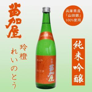 苗加屋 純米吟醸 玲橙 720ml 【 若鶴酒造 富山県 砺波市 】