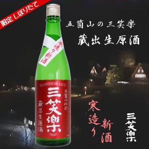 三笑楽 蔵出生原酒 720ml 【三笑楽酒造 富山県 南砺市 五箇山】