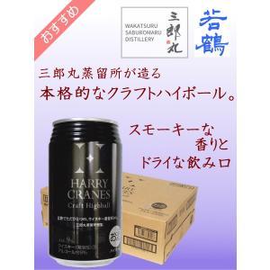 三郎丸 ハリークレインズ クラフト ハイボール 350ml×24缶 【若鶴酒造 富山県 砺波市】