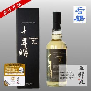 若鶴 三郎丸 十年明 Seven ウィスキー 700ml 【若鶴酒造 富山県 砺波市】