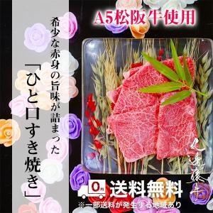 ひと口すき焼き 松阪牛 400g A5 すき焼き しゃぶしゃぶ 牛肉 和牛 祝い ギフト 贈り物 お...