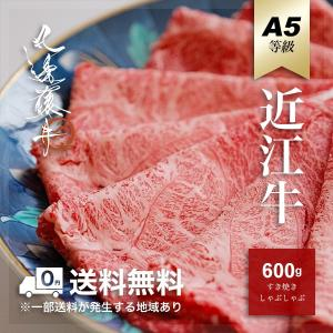 近江牛 すき焼き しゃぶしゃぶ A5 牛肉 和牛 特選 霜降り 600g ギフト 贈り物 お中元 お...