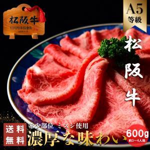 松阪牛 すき焼き しゃぶしゃぶ A5 牛肉 和牛 特選 霜降り 600g ギフト 贈り物 お中元 お...