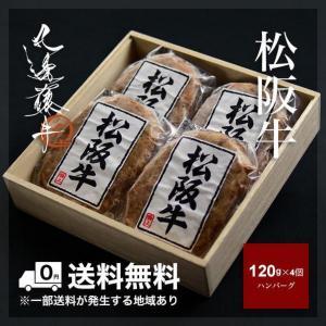 松阪牛旨味ハンバーグ 120g×4個 ハンバーグ 牛肉 和牛 祝い ギフト 贈り物 お中元 お歳暮 ...