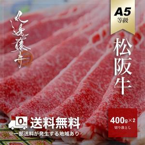 松阪牛 切り落とし 400g×2 A5 すき焼き しゃぶしゃぶ 牛肉 和牛 祝い ギフト 贈り物 お...