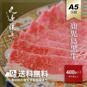 鹿児島黒牛 切り落とし 400g×2 A5 すき焼き しゃぶしゃぶ 牛肉 和牛 祝い ギフト 贈り物...