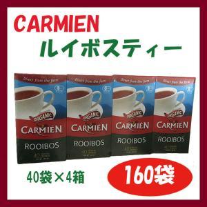CARMIEN(カーミエン) オーガニック ルイボスティー ティーパック 100g (40袋)×4箱パック costco コストコ|marunaka-shop
