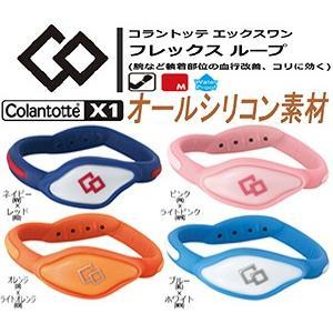 コラントッテ Colantotte X1 FLEX LOOP (フレックス ループ) 磁気ブレスレット 磁気健康ギア