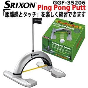 ダンロップ SRIXON (スリクソン) PING PONG PUTT (ピンポンパット) GGF-35206 日本正規品