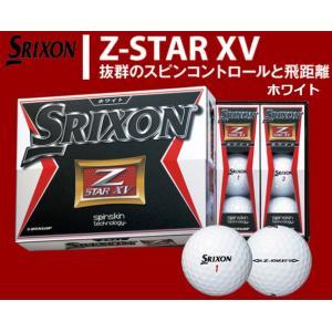 【最終価格!】ダンロップ SRIXON (スリクソン) 2015年 Z-STAR XV WHITE (ゼットスター エックスブイ ホワイト) BALL 1ダース (12個入) 日本正規品