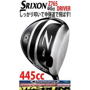 ダンロップ SRIXON (スリクソン) Z765 445cc DRIVER (ドライバー)  カスタムカーボンシャフト 日本正規品