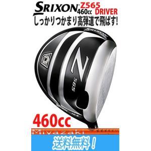 ダンロップ SRIXON (スリクソン) Z565 460cc DRIVER (ドライバー) Miyazaki Kaula MIZU 5 カーボンシャフト 日本正規品