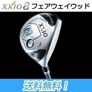 ダンロップ XXIO 8 (ゼクシオ エイト) FAIRWAY WOOD(フェアウェイウッド) MP800 カーボンシャフト 日本正規品