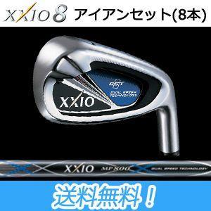 ダンロップ XXIO 8 (ゼクシオ エイト) アイアンセット5-P,A,S(8本セット) MP800 カーボンシャフト 日本正規品
