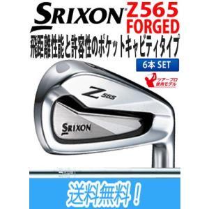 『ダンロップ SRIXON Z565 アイアンセット 日本正規品』 【2016年モデル!最終価格!】...