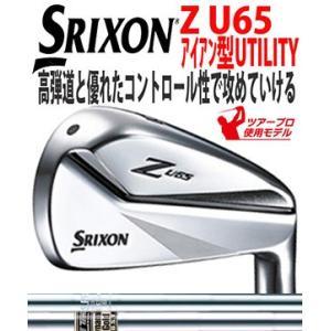 ダンロップ SRIXON (スリクソン) Z U65 アイアン型ユーティリティー スチールシャフト装着 日本正規品