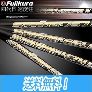 『フジクラ Speeder Evolution IV 474/569/661/757 シリーズ 日本...