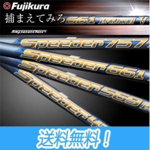『フジクラ Speeder Evolution V 474/569/661/757 シリーズ 日本正...
