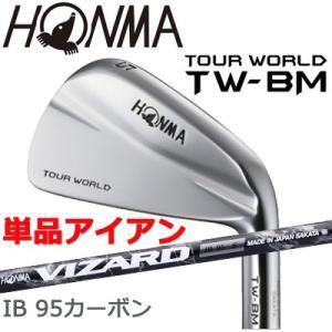 ホンマ HONMA GOLF TOUR WORLD TW-BM 単品アイアン (#4) VIZARD IB95カーボンシャフト装着 日本正規品