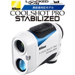 『Nikon COOL SHOT PRO STABILIIZED 日本正規品』 【高低差対応携帯型レ...