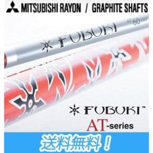 『三菱レイヨン FUBUKI AT50/60/70-Series 日本正規品』 【加速テクノロジーが...