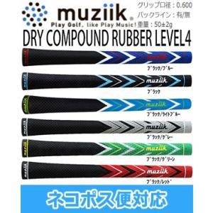 【お買得品!】muziik ムジーク DRY COMPOUND RUBBER LEVEL4 (ドライ...