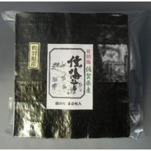 焼のり40枚上質品 有明海佐賀県産 焼き海苔 ネコポス便ポスト投函