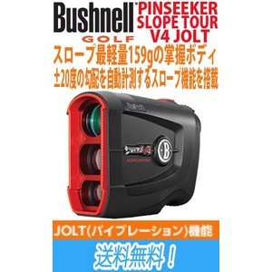 『ブッシュネル PINSEEKER SLOPE TOUR V4 JOLT レーザー距離計』 ●スロー...