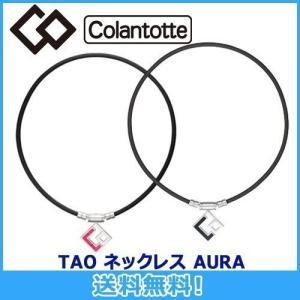 コラントッテ Colantotte TAO ネックレス AURA  (アウラ) 磁気ネックレス 全2...