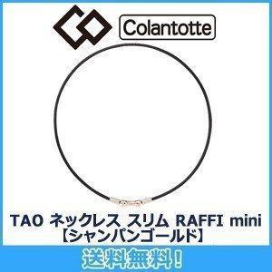 コラントッテ Colantotte TAO ネックレス スリム RAFFI mini  (ラフィ ミ...