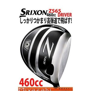 『ダンロップ SRIXON Z565 ドライバー 日本正規品』 【2016年モデル!最終価格!】  ...