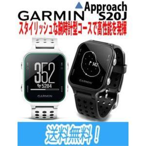 『GARMIN APPROACH S20J 日本正規品』 【スタイリッシュな腕時計型、コースで高性能...