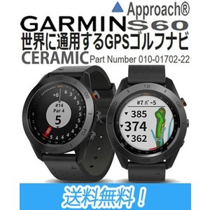 『GARMIN APPROACH S60 CERAMIC 日本正規品』 ●ラウンド以外でもあなたのラ...
